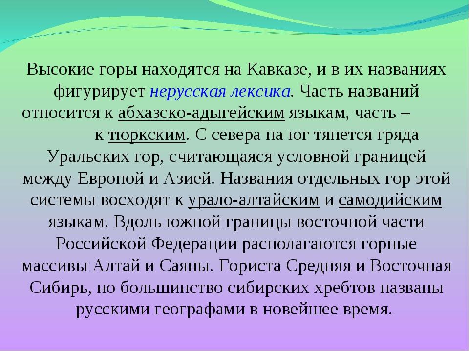 Высокие горы находятся на Кавказе, и в их названиях фигурирует нерусская лекс...