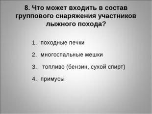 8. Что может входить в состав группового снаряжения участников лыжного похода