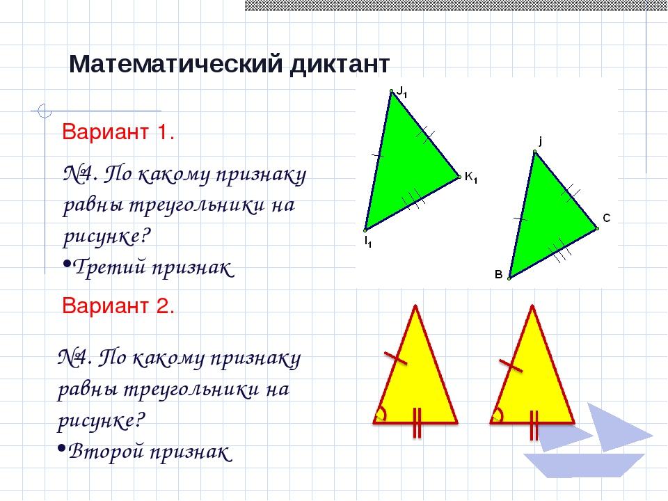 назначению математический диктант по теме треугольник в 7 классе для своего