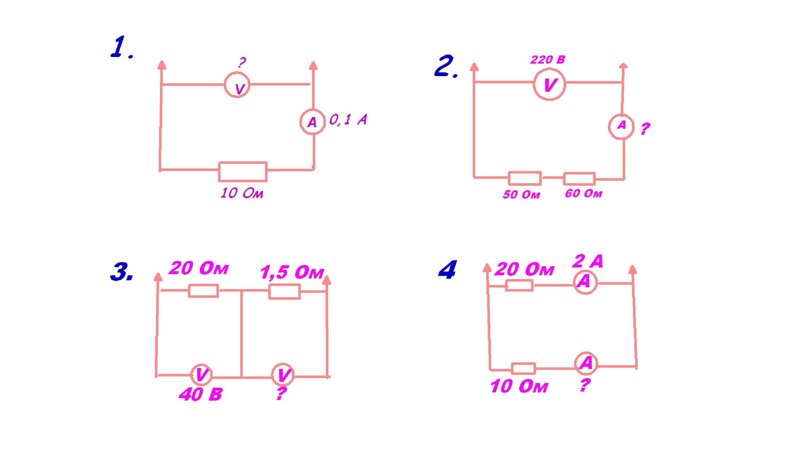 Задачи на схемы электрических цепей 8 класс