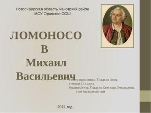 Нельзя сказать, что до Ломоносова в России совершенно никто не интересовался