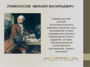 Детство «В 1711 году, в эпоху когда Пётр I совершал свои великие преобразован