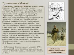 После него действительно гордишься, что ты русский, что в нашей истории были