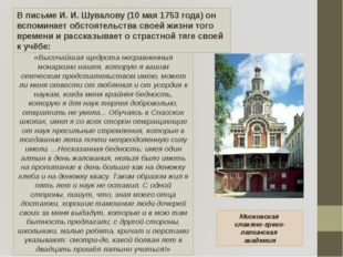 Основной областью своей деятельности М.В.Ломоносов считал химию, но как пок