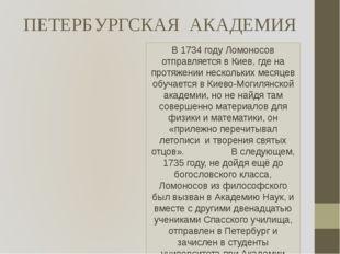 Ещё при жизни М. В. Ломоносова недоброжелатели утверждали, что он-де только т
