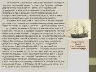 М.В.Ломоносов был натурой увлекающейся, порой— пылкой; вполне авторитетные