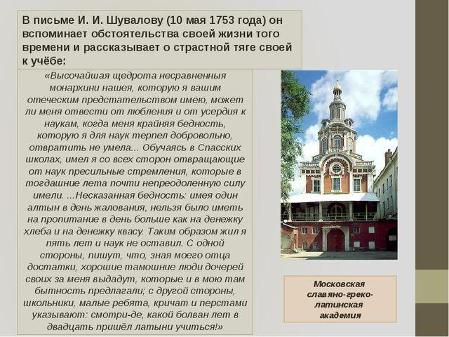 Основной областью своей деятельности М.В.Ломоносов считал химию, но как пок...