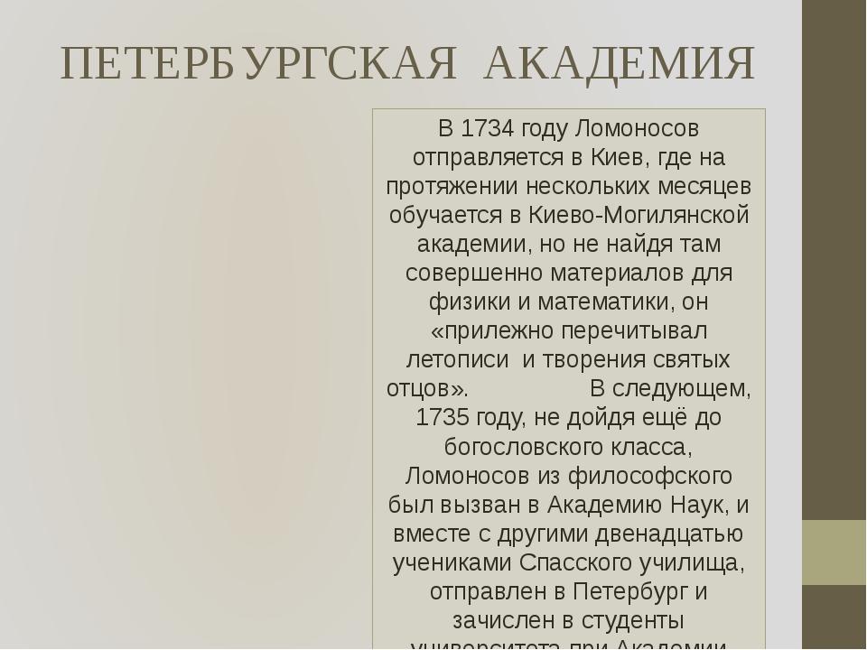 Ещё при жизни М. В. Ломоносова недоброжелатели утверждали, что он-де только т...