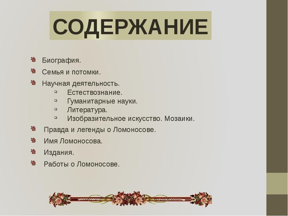 Историк, славист Владимир Иванович Ламанский пишет: «в целой России в начале...