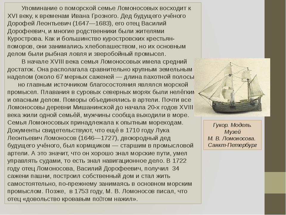М.В.Ломоносов был натурой увлекающейся, порой— пылкой; вполне авторитетные...