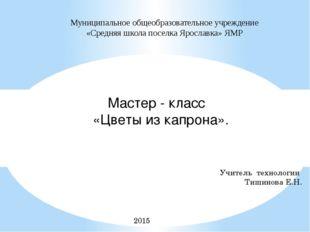 Муниципальное общеобразовательное учреждение «Средняя школа поселка Ярославка