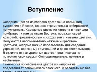 Вступление Создание цветов из капрона достаточно новый вид рукоделия в России