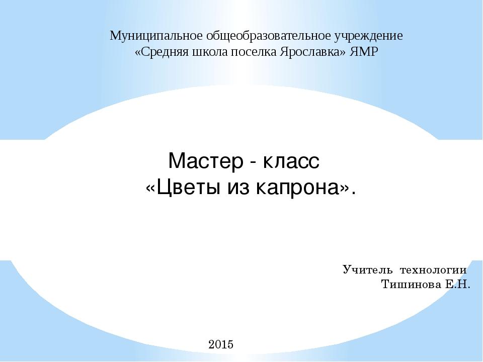 Муниципальное общеобразовательное учреждение «Средняя школа поселка Ярославка...