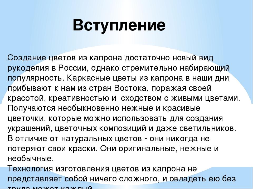 Вступление Создание цветов из капрона достаточно новый вид рукоделия в России...