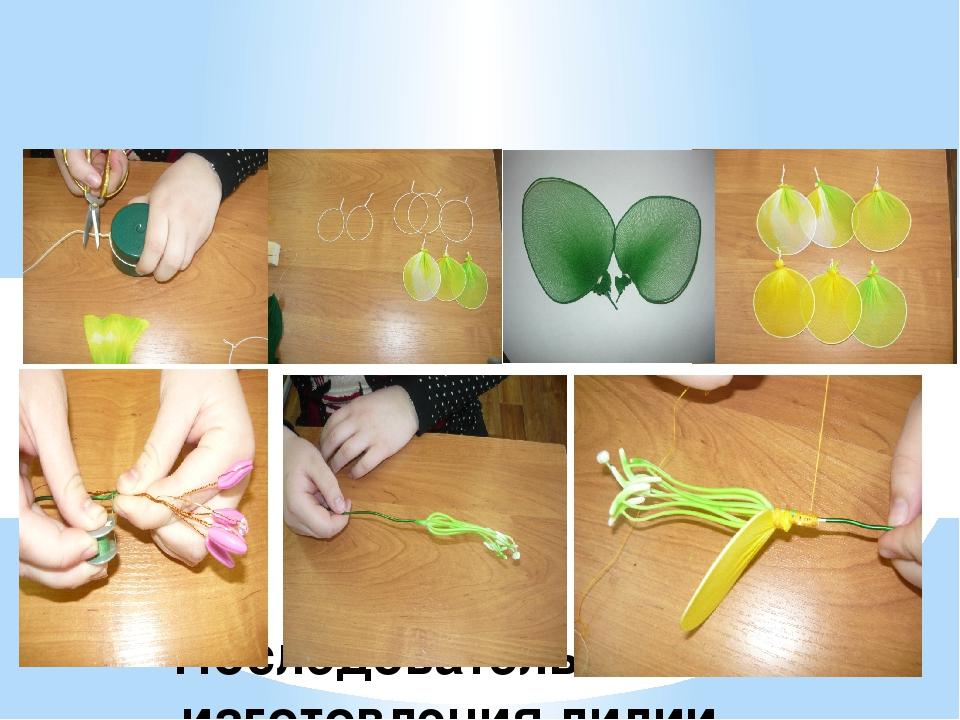 Последовательность изготовления лилии
