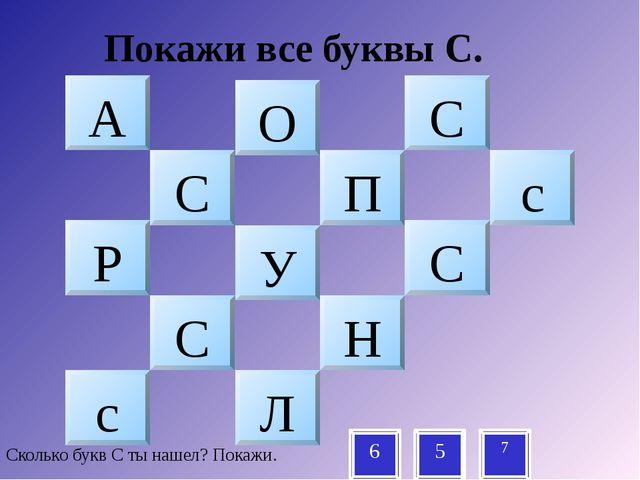 Покажи все буквы С. с С С С Л с Сколько букв С ты нашел? Покажи. 6 5 7 А О П...