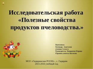 Исследовательская работа «Полезные свойства продуктов пчеловодства.» Выполнил