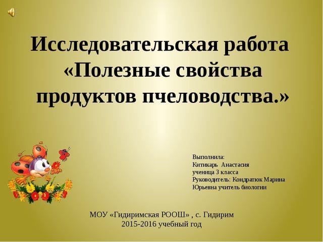 Исследовательская работа «Полезные свойства продуктов пчеловодства.» Выполнил...