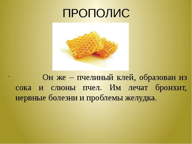 ПРОПОЛИС Он же – пчелиный клей, образован из сока и слюны пчел. Им лечат брон...