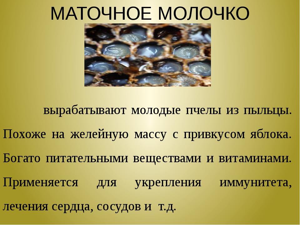 МАТОЧНОЕ МОЛОЧКО вырабатывают молодые пчелы из пыльцы. Похоже на желейную мас...
