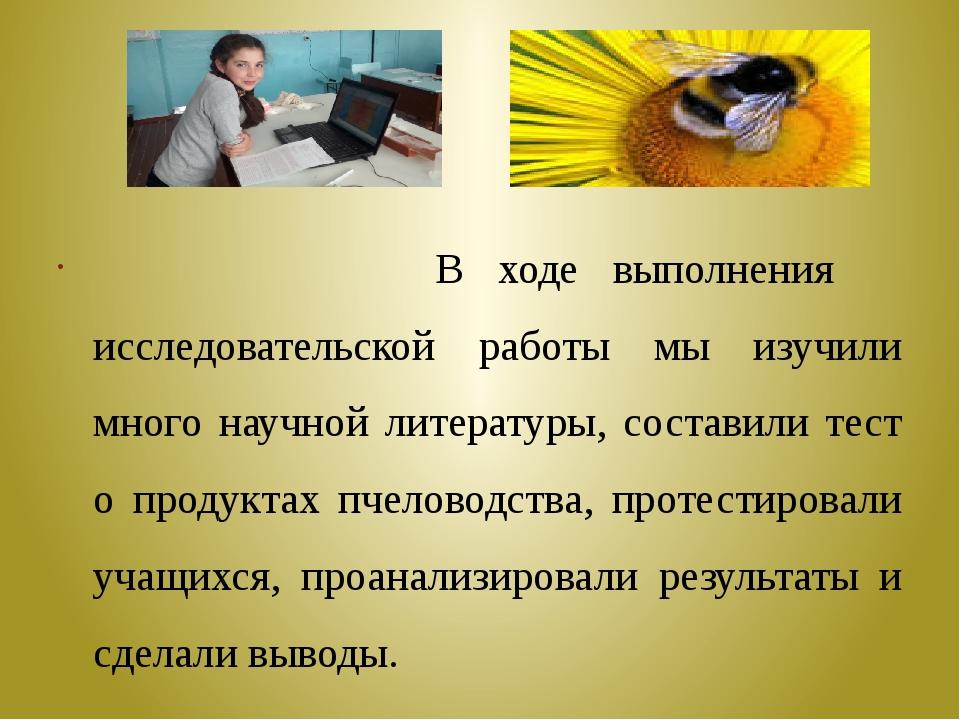 В ходе выполнения исследовательской работы мы изучили много научной литерату...