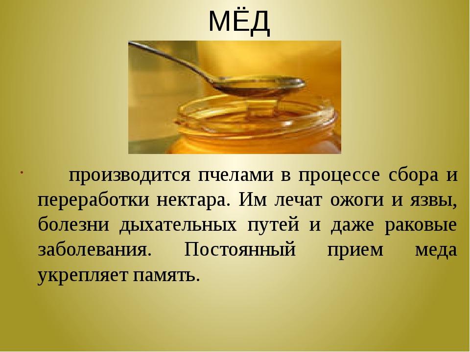 МЁД производится пчелами в процессе сбора и переработки нектара. Им лечат ожо...