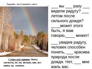 Задание: восстановить текст. ___ вы ___ разу ___ видели радугу? ___ летом по