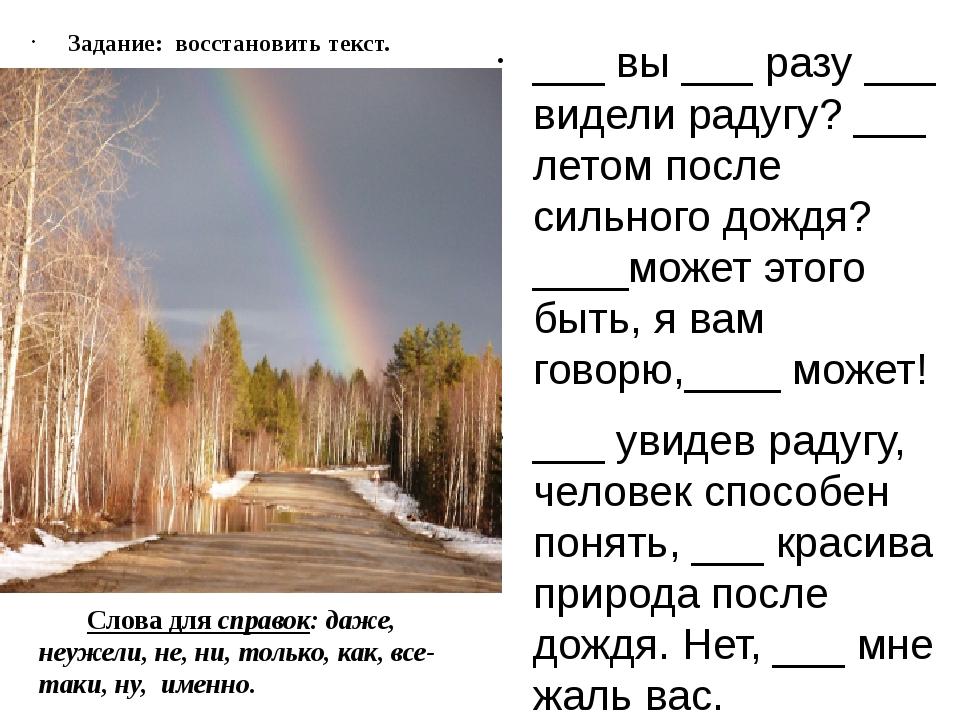 Задание: восстановить текст. ___ вы ___ разу ___ видели радугу? ___ летом по...
