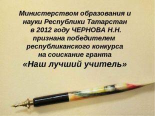 Министерством образования и науки Республики Татарстан в 2012 году ЧЕРНОВА Н.