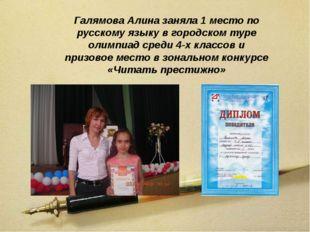 Галямова Алина заняла 1 место по русскому языку в городском туре олимпиад сре