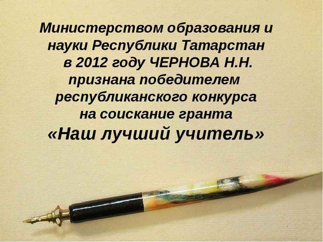 Министерством образования и науки Республики Татарстан в 2012 году ЧЕРНОВА Н....