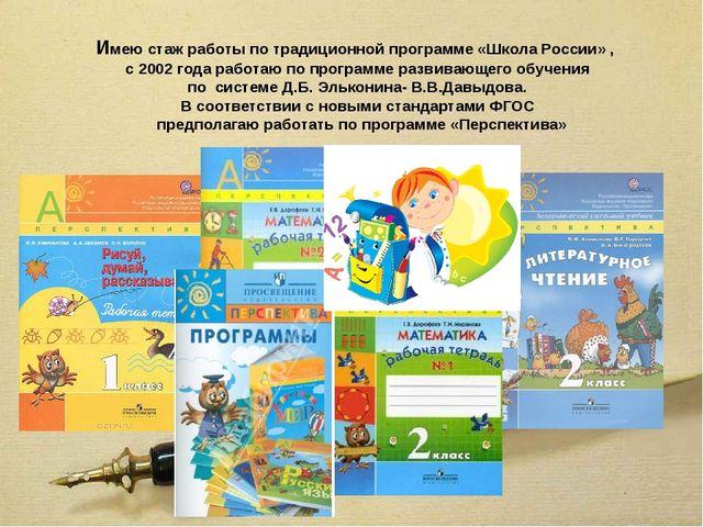 Имею стаж работы по традиционной программе «Школа России» , с 2002 года работ...