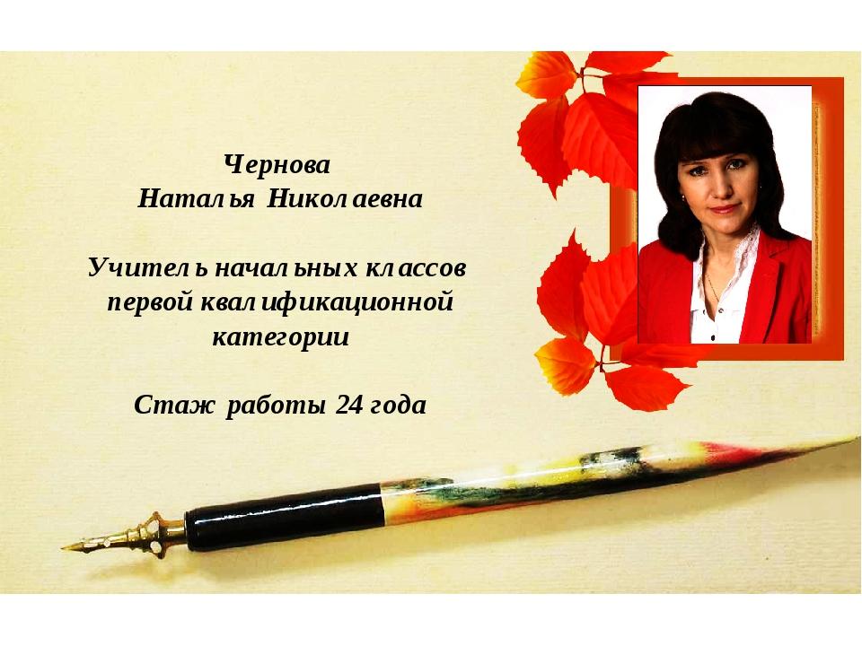 Чернова Наталья Николаевна Учитель начальных классов первой квалификационной...