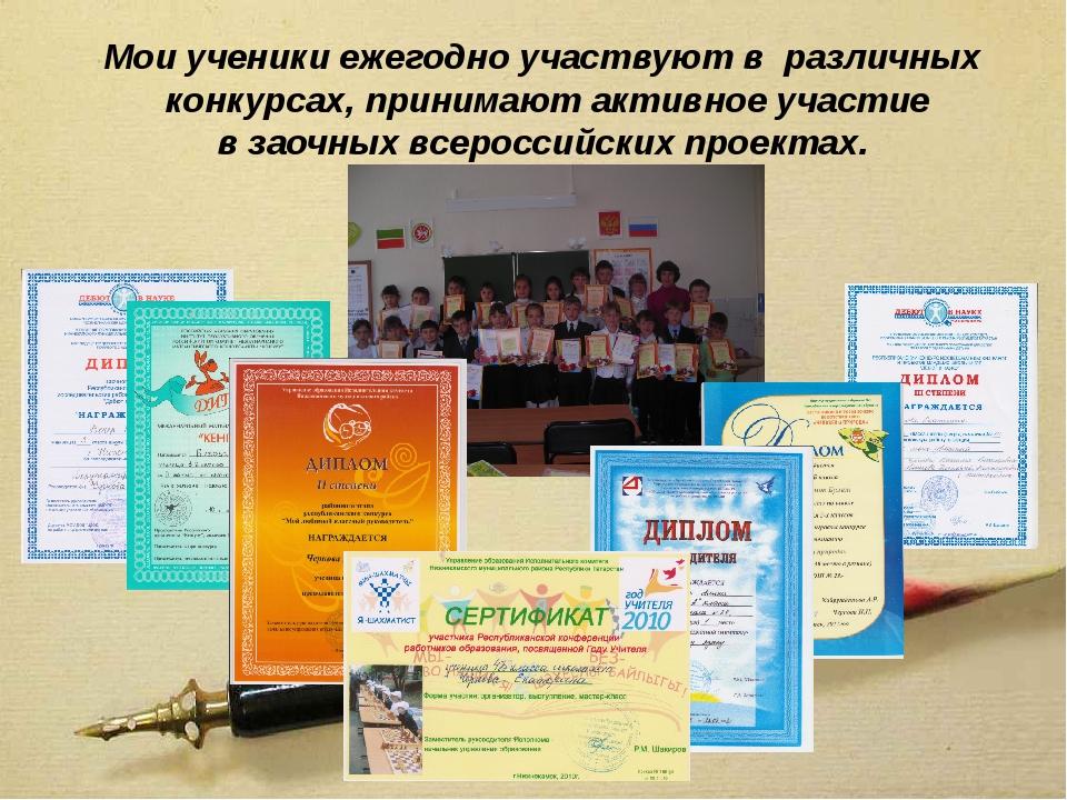 Мои ученики ежегодно участвуют в различных конкурсах, принимают активное учас...