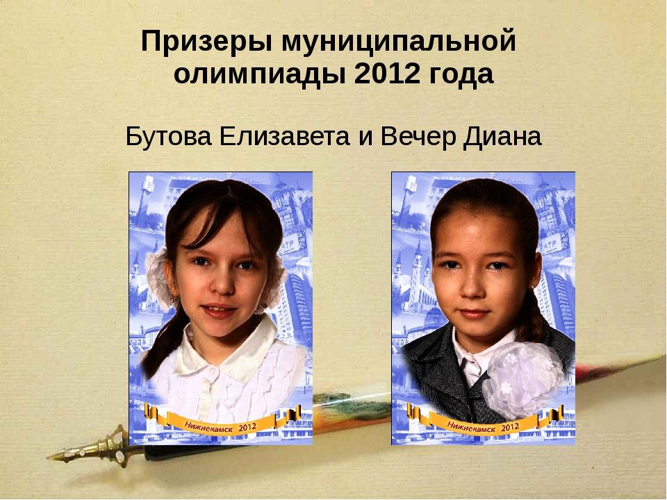 Призеры муниципальной олимпиады 2012 года Бутова Елизавета и Вечер Диана