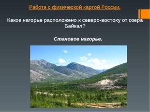 Работа с физической картой России. Какое нагорье расположено к северо-востоку