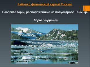 Работа с физической картой России. Назовите горы, расположенные на полуостров