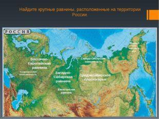 Найдите крупные равнины, расположенные на территории России. Восточно-Европей