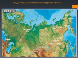 Найдите горы, расположенные на территории России. Кавказ Уральские горы Хребе