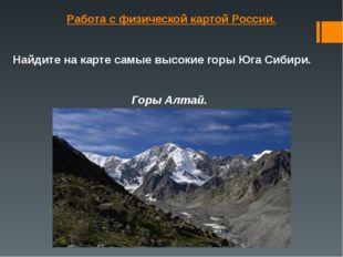 Работа с физической картой России. Найдите на карте самые высокие горы Юга Си