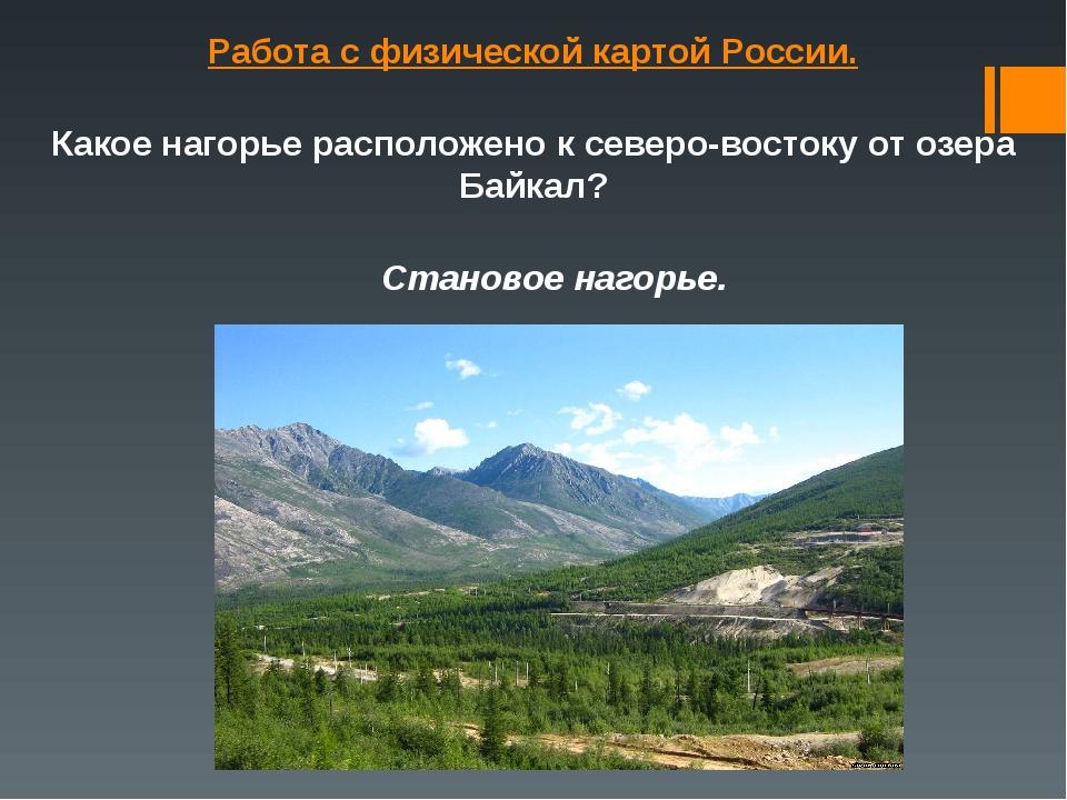 Работа с физической картой России. Какое нагорье расположено к северо-востоку...