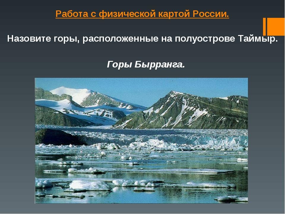 Работа с физической картой России. Назовите горы, расположенные на полуостров...
