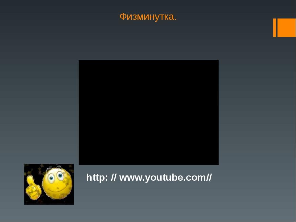 Физминутка. http: // www.youtube.com// 123: