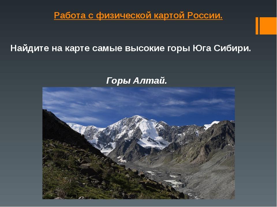 Работа с физической картой России. Найдите на карте самые высокие горы Юга Си...