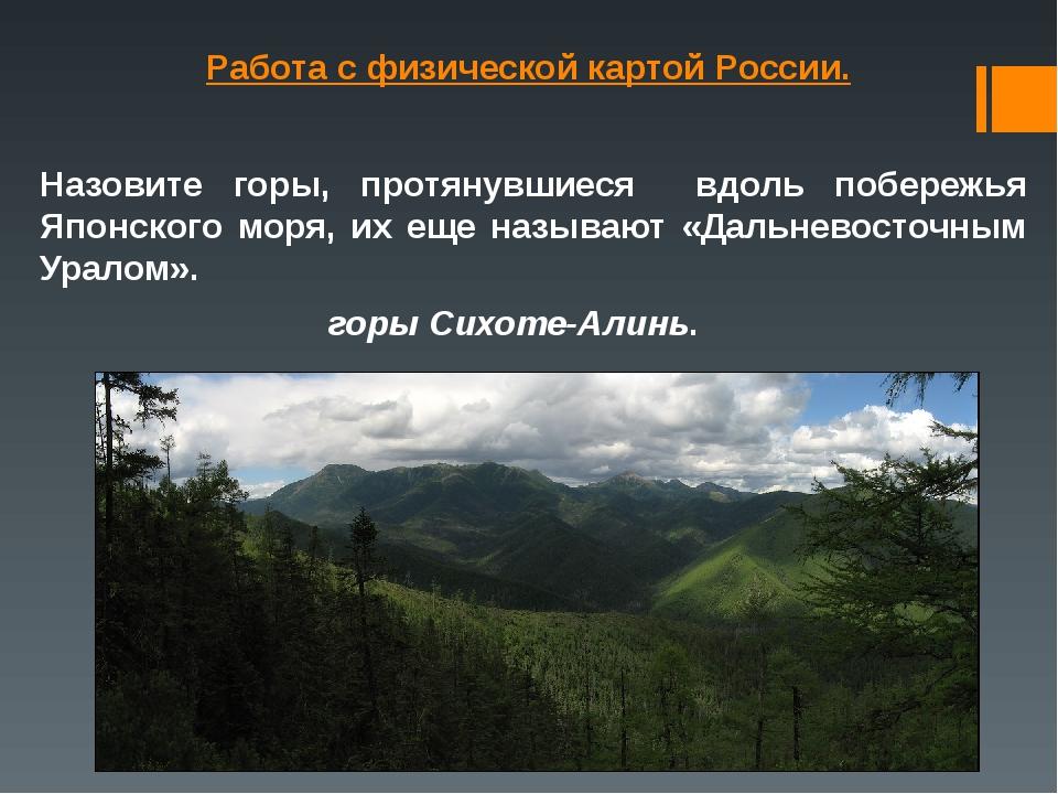 Работа с физической картой России. Назовите горы, протянувшиеся вдоль побереж...