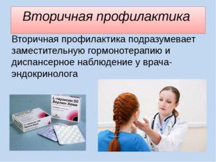 Вторичная профилактика Вторичная профилактика подразумевает заместительную го