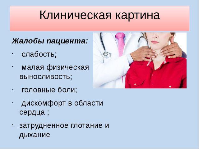 Клиническая картина Жалобы пациента: слабость; малая физическая выносливость;...