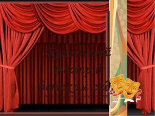 Кукольный театр в детском саду МКДОУ «Бродовский детский сад ОРВ»