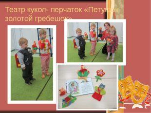 Театр кукол- перчаток «Петушок золотой гребешок»