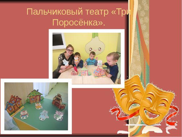 Пальчиковый театр «Три Поросёнка».